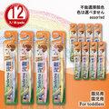 兒童牙刷【日本品牌】KODOMO 細潔 超極細毛 園兒用 (3~6歳) 12入 LION Japan 獅王
