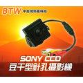 【中台灣防衛科技】*商檢字號:D3A742*日本SONY CCD豆干型針孔攝影機(特價1800元)0.1LUX低照度