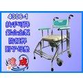 達成醫療 富士康 FZK-4306/ER-4306 扶手可降(附子母墊與防傾桿)便器椅 便盆椅 馬桶椅