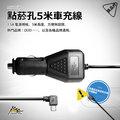 台南 破盤王 行車記錄器 導航【5米】車充線 電源線【正向 mini USB】HP F890g F800X F335 F550G F800G F520G Z51