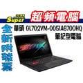 【全新附發票】 華碩 ASUS GL702VM-0051A6700HQ 筆記型電腦 【超頻電腦】