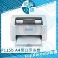 FujiXerox 富士全錄 DocuPrint P115b 黑白雷射印表機∥經濟新科技,平價風∥