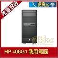 【阿福3C】 HP 406 G1 商用電腦【 i3-4160 8G 240G SSD+1TB DVDRW Win7專業版】