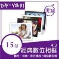e-kit逸奇-15吋 4:3經典比例 /高品質珍藏數位相框電子相冊 DF-V801