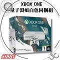 【DrK】XBOX遊戲主機 《Xbox One 單機版量子裂痕白色同捆組》 [500G][含稅][6期0利率]