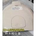 象印 微電腦電動熱水瓶【CD-LGF30/40/50專用上蓋WG】 62-7580