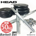 HEAD 專業級50公斤包膠槓片/啞鈴組 重訓器材 槓鈴