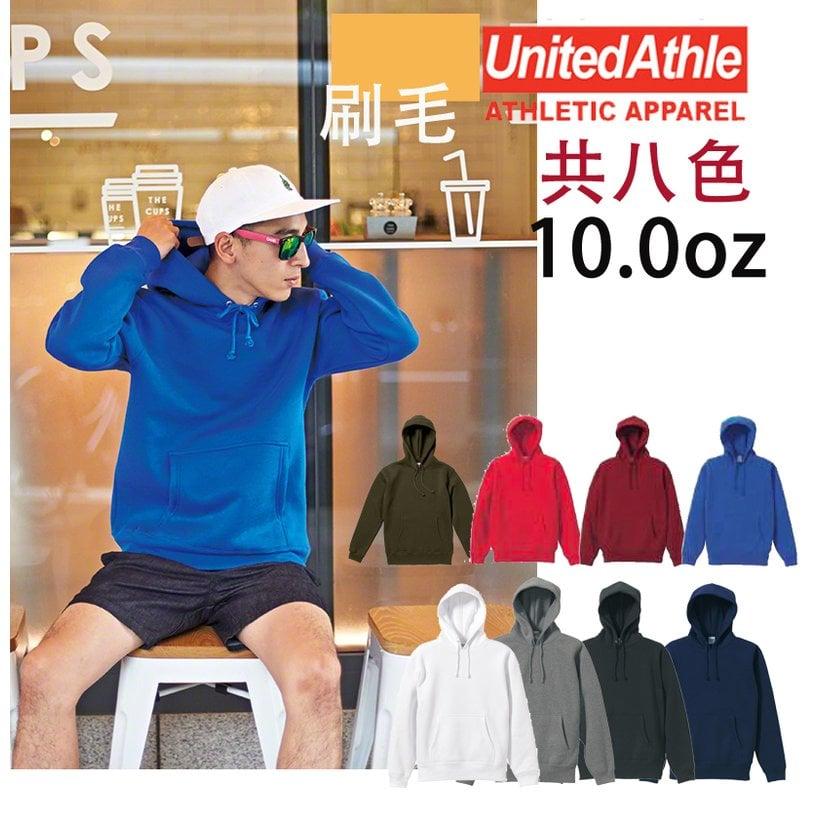 日本United Athle 10.0磅 厚刷毛連帽T恤 (內裏刷毛) / 素T / 素面T恤 / 帽t / 素t / 帽T