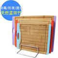 【味老大】無接縫孟宗竹抗菌砧板(WCB-168)三款+砧板架
