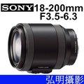台南弘明攝影 SONY SEL18-200 PZ 電動變焦旅遊鏡 E-Mount接環 適合錄影用