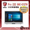 『高雄程傑電腦』MSI 微星 Pro 22E 6NC-012TW 22吋 i3-6100 GT930M 液晶電腦