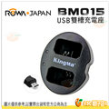 [分期0利率] ROWA BM015 USB 雙槽充電器 行動電源 雙充 FW50 ENEL14 ENEL15 LPE8 NB12L AHDBT401