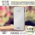 《DA量販店》HANG G12 13000 棉花糖 旅行箱 雙輸出 行動電源 移動電源 白(W96-0103)