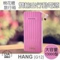 《DA量販店》HANG G12 13000 棉花糖 旅行箱 雙輸出 行動電源 移動電源 粉(W96-0102)