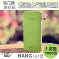 《DA量販店》HANG G12 13000 棉花糖 旅行箱 雙輸出 行動電源 移動電源 綠(W96-0101)