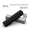 ASUS ZenPower Max (26800mAh) 超大電量移動電源