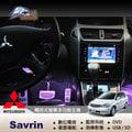 破盤王 BuBu車用品╭三菱 savrin 觸控式面板音響主機 ╭DVD 數位電視 衛星導航 藍芽 倒車