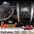 破盤王 BuBu車用品╭三菱 colt plus 觸控式面板音響主機 ╭DVD 數位電視 衛星導航 藍芽 倒車