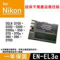 特價款@焦點攝影@Nikon EN-EL3e高效相機電池D100 D200 D300 D700 D80 D90 D50 D70