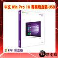 『高雄程傑電腦』微軟 中文 Win Pro 10 專業版盒裝-USB/windows 10/FPP彩盒版