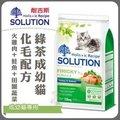 *GOLD*耐吉斯SOLUTION 火雞肉+鮭魚+田園蔬菜(綠茶貓)7.5kg