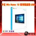 『高雄程傑電腦』微軟 中文 Win Home 10 家用版盒裝-USB/windows 10/FPP彩盒版