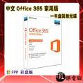 『高雄程傑電腦』微軟 中文 Office 365 家用版一年盒裝無光碟/win/WORD/EXCEL/FPP彩盒版