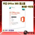 『高雄程傑電腦』微軟 Office 365 中文 個人版無光碟一年訂閱win/WORD/EXCEL/FPP彩盒版