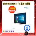 『高雄程傑電腦』微軟 ESD-Win Home 10 家用下載版 Win 10 作業系統/ ESD下載版