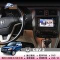 破盤王 BuBu車用品╭本田 CRV2代 3代 觸控式面板音響主機 ╭DVD 數位電視 衛星導航 藍芽 倒車