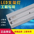36瓦雙管配四通鎮流器全套T8 LED日光燈架T8支架燈36W/40W LED單管雙管日光燈帶應急反光罩