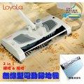 【酷購Cutego】Loyola第二代無線型電動掃地機 HL-L010B,6期0利率+免運+加贈1片除塵布