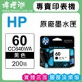 【檸檬湖科技】60 HP 『黑色』原廠墨水匣 CC640WA