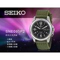 CASIO 時計屋 SEIKO 精工手錶 SNE095P2 男錶/中性錶 光動能 礦石高強化玻璃 帆布錶帶 防水100米