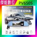 飛樂 Philo PV650S 【 送16G 】進階版 6.5吋 大螢幕 前後雙鏡頭安全預警 行車紀錄器