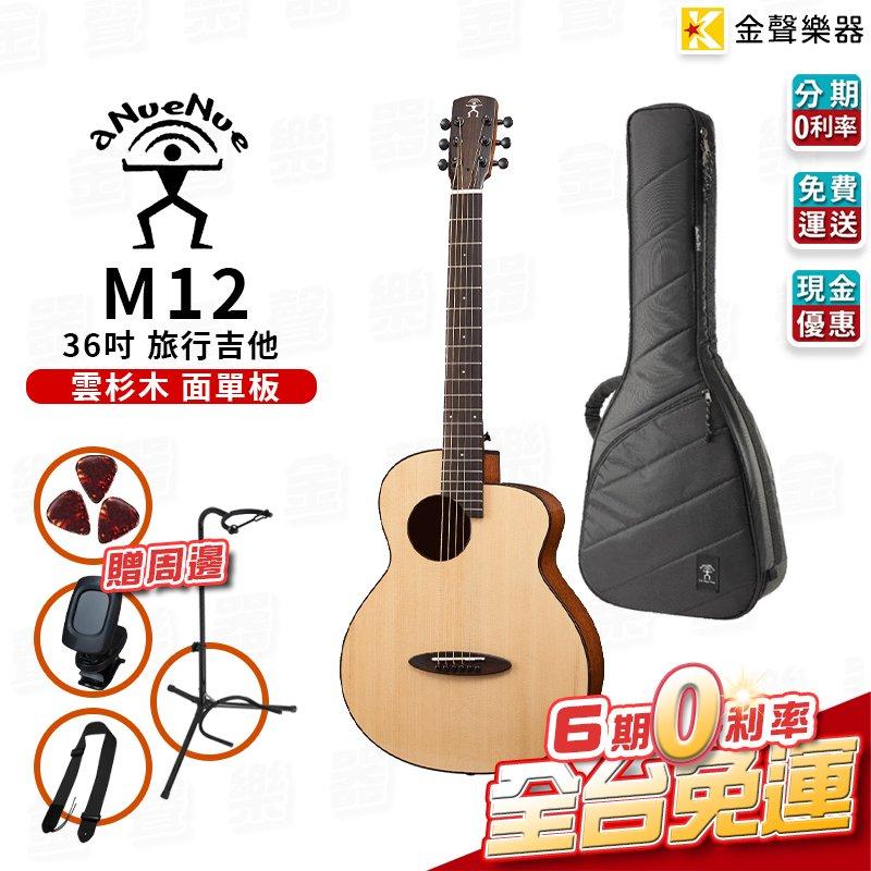 【金聲樂器】aNueNue 鳥吉他 M12 36吋 高級面單旅行吉他 附贈 Deluxe高級款琴袋