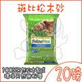 *汪汪寵物*【Feline Pine斑比】美國天然松木砂 / 分解貓砂-20磅(9.09kg)