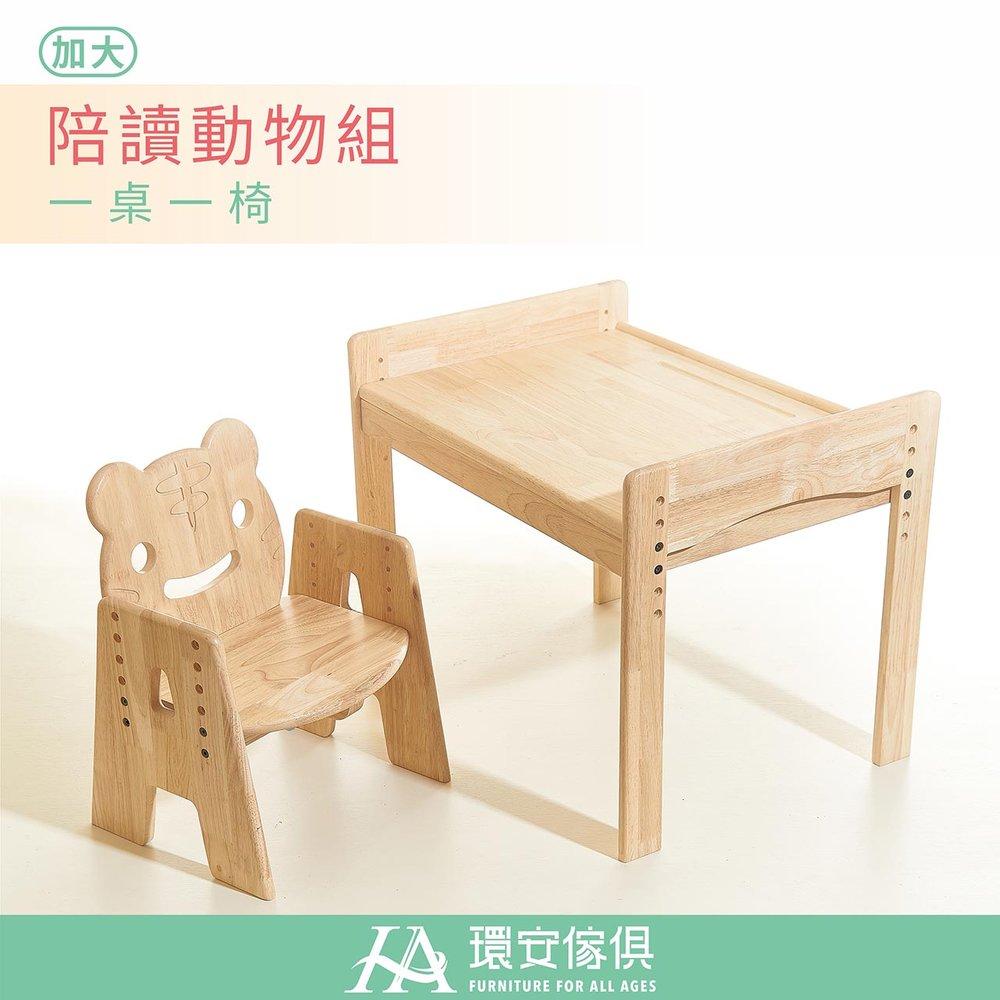 環安家具★幼兒成長桌椅組/可愛動物椅款(加大桌)/一桌一椅組可多段調整/兒童書桌椅/可加購護木保養液
