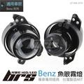 【BRS光研社】專用 魚眼霧燈 440-2010 Benz 賓士 A-Class B-Class W245 C-Class W204 CLS W219 E-Class W211 GL-Class GL..