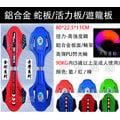 【大有運動】強化 鋁合金 蛇板 高彈性耐磨PU輪 閃光輪 LED 防滑 兩輪 滑板車 飄移板 游龍板