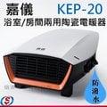 【信源】嘉儀 浴室/房間兩用 防潑水陶瓷電暖器 KEP-20 / KEP20 *免運費*線上刷卡