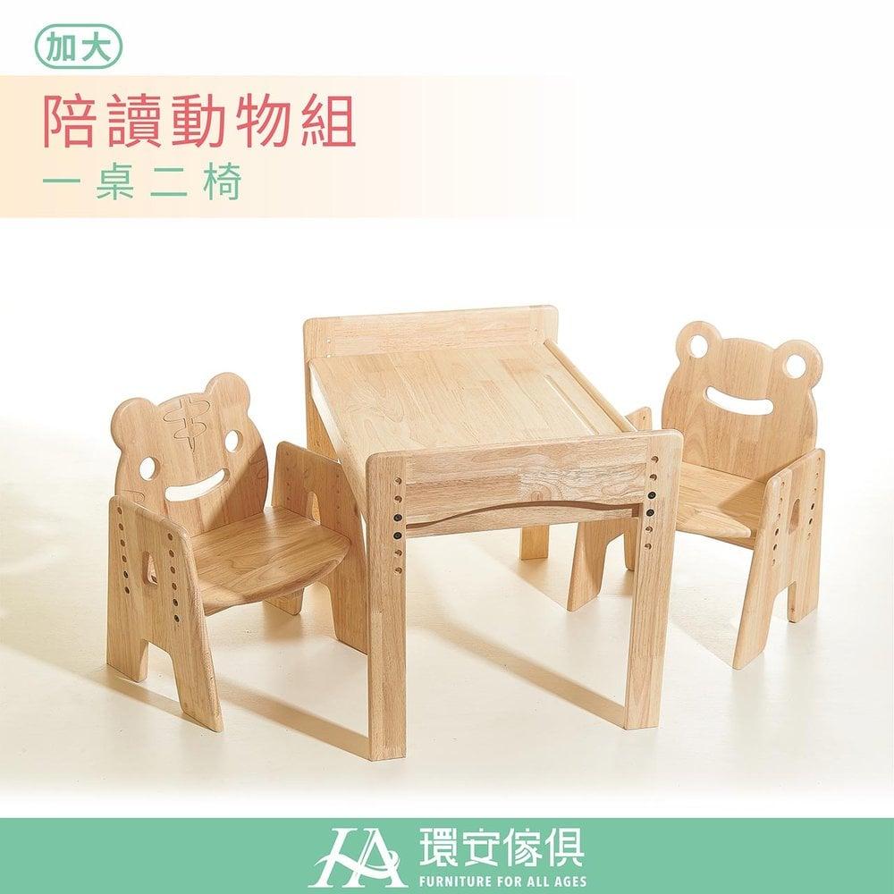 環安家具★幼兒成長桌椅組/可愛動物椅款(加大桌)/一桌二椅組可多段調整/寶寶書桌椅/可加購護木保養液
