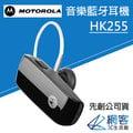 《網客》MOTO HK255 HK-255 雙待機 耳掛式 聽音樂 一對二 A2DP 藍芽耳機 藍牙耳機mt09