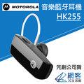 【網客】MOTO HK255 HK-255 雙待機 耳掛式 聽音樂 一對二 A2DP 藍芽耳機 藍牙耳機mt09