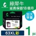 綠犀牛 for HP NO.63XL F6U63AA 彩色 高容量環保墨水匣 適用/HP DeskJet 1110/OJ 3830/OJ 4650/Envy 4520