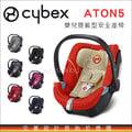 ✿蟲寶寶✿【德國Cybex】嬰兒提籃 安全座椅 / 嬰兒汽座 / 7色可選 - ATON 5