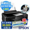 EPSON L365 高速Wifi四合一原廠連續供墨印表機