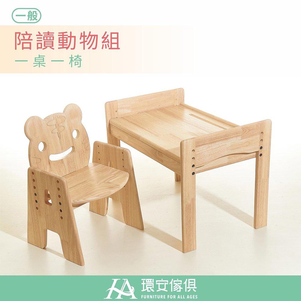環安家具★幼兒成長桌椅組/可愛動物椅款(一般桌)/一桌一椅組可多段調整/寶寶 兒童書桌椅/可加購護木保養液
