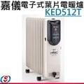 【信源】12葉片 德國嘉儀HELLER電子式葉片電暖爐 KED512T / KED-512T *免運費*線上刷卡