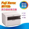 【列印.影印.掃描】Fuji Xerox DocuPrint M115 b / M115b A4黑白雷射多功複合機 (TL300752)